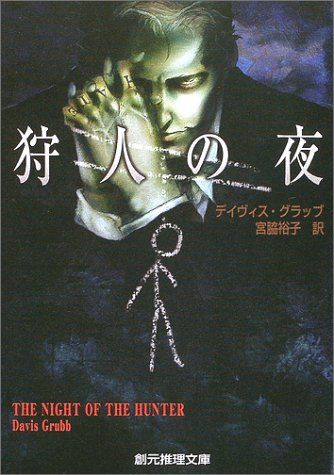 狩人の夜 (創元推理文庫)