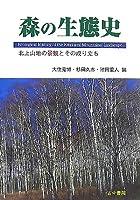 森の生態史―北上山地の景観とその成り立ち