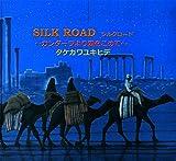 SLIK ROAD~シルクロード