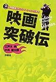映画突破伝―「人肉饅頭」から「クイーン・コング」まで (映画秘宝COLLECTION 16)