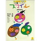 絵本ソングブック6 スマイル【楽譜集】 (絵本ソングブックシリーズ)