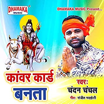 Kanwar Card Banata