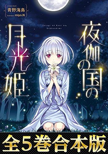 【合本版1-5巻】夜伽の国の月光姫 (TOブックスラノベ)