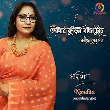 Aandhar Kurir Bandhon Tute - Single