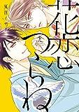 花恋つらね(5)【電子限定おまけ付き】 (ディアプラス・コミックス)