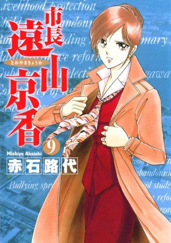 市長 遠山京香(9) (ジュディーコミックス) - 赤石路代