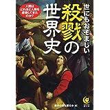 世にもおぞましい殺戮の世界史 (KAWADE夢文庫)