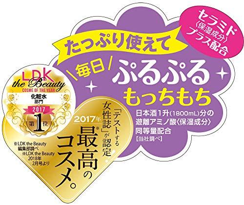 菊正宗日本酒の化粧水高保湿500ml×2個