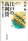 江戸の高利貸―旗本・御家人と札差 (歴史文化セレクション)