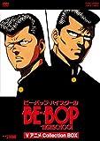 BE-BOP-HIGHSCHOOL VアニメCollection BOX[DVD]