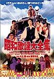 昭和歌謡大全集[DVD]