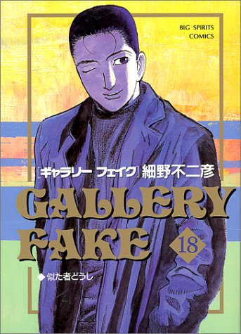 ギャラリーフェイク: 似た者どうし (18) (ビッグコミックス)