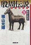 殷周伝説〈9〉戦慄金鶏嶺―太公望伝奇 (潮漫画文庫)