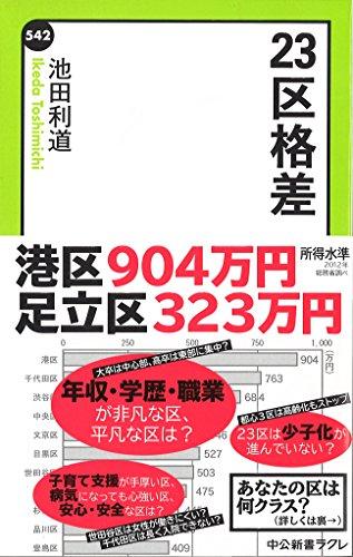 23区格差 (中公新書ラクレ 542)