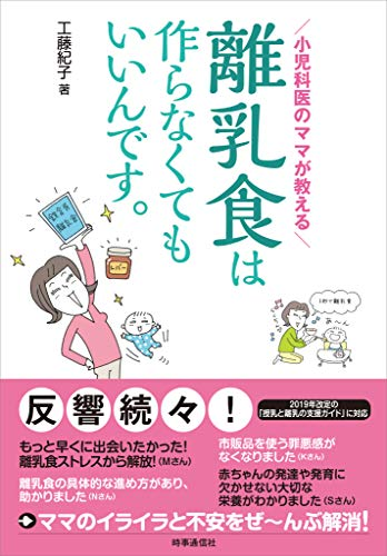 小児科医のママが教える 離乳食は作らなくてもいいんです。