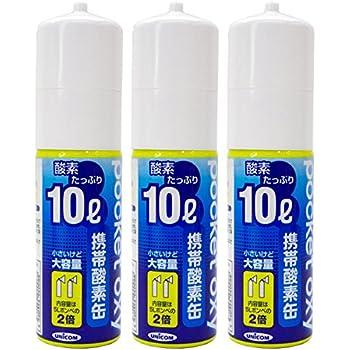 3本セット UNICOM(ユニコム) ポケットオキシ 圧縮型酸素ボンベ 10L