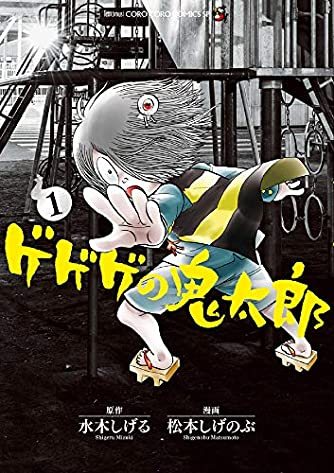 ゲゲゲの鬼太郎 (1) (てんとう虫コミックススペシャル)