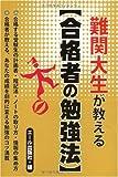 難関大生が教える[合格者の勉強法] (YELL books)