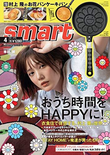 smart(スマート) 2021年 4 月号