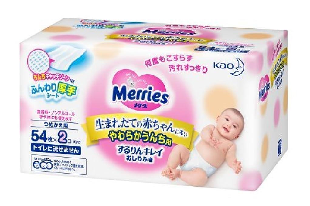 精神的に鮮やかな促すメリーズ するりんキレイおしりふき(つめかえ) 54枚 2個 Japan