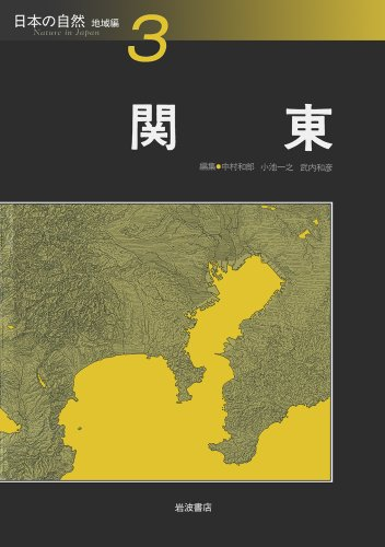 Nature of Japan - area Hen <3> Kanto (1994) ISBN: 4000079336 [Japanese Import]