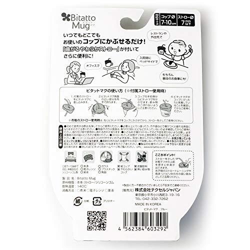 テクセルジャパン ビタット bitatto コップのふた ビタットマグ ブルー 1個 テクセルジャパン
