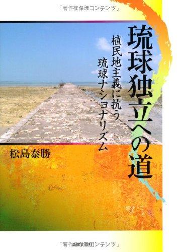 琉球独立への道―植民地主義に抗う琉球ナショナリズム