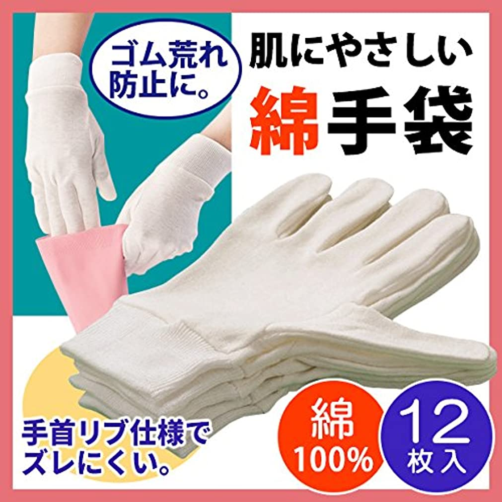 桃確執ガウン【女性用】肌にやさしいコットン手袋 12枚入り
