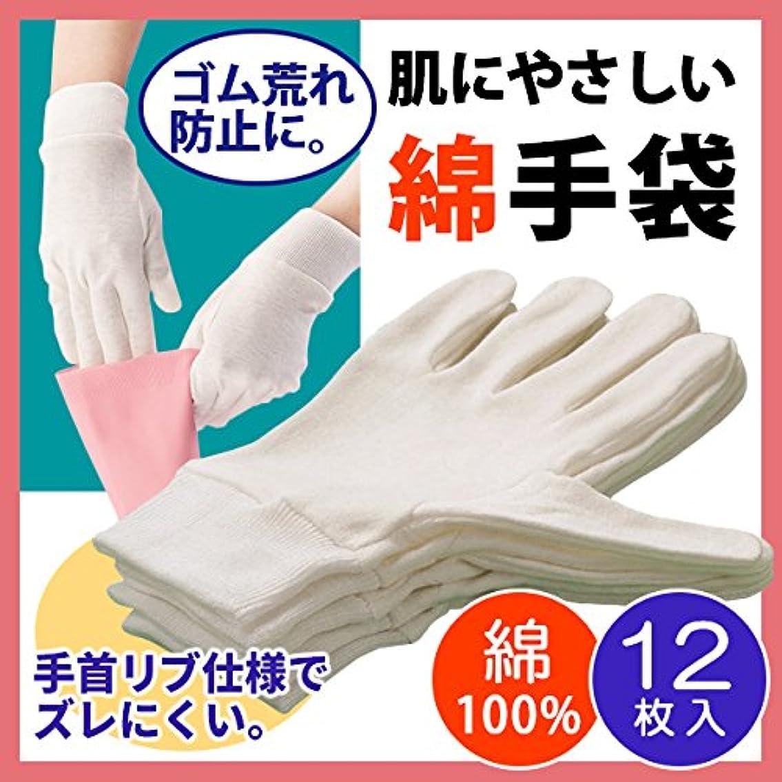 とんでもない矢じり破滅【女性用】肌にやさしいコットン手袋 12枚入り