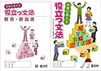 日常に使える 役立つ文法 2020年度版 解答・解説冊子付