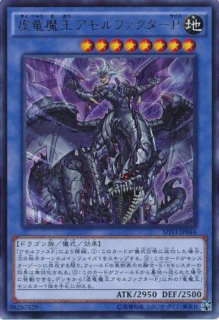 【シングルカード】SHVI)虚竜魔王アモルファクターP/儀式/ウルトラレア SHVI-JP044