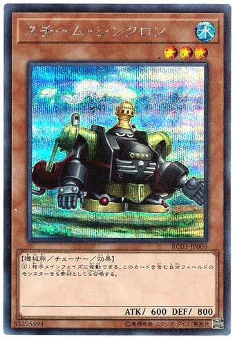 遊戯王 / スチーム・シンクロン(シークレット)/ RC03-JP006 / RARITY COLLECTION -PREMIUM GOLD EDITION-