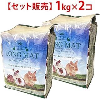 【セット販売】大地の恵み ロングマット 1番刈りチモシー 1kg×2コ