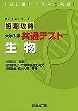 短期攻略 大学入学共通テスト 生物 (駿台受験シリーズ)