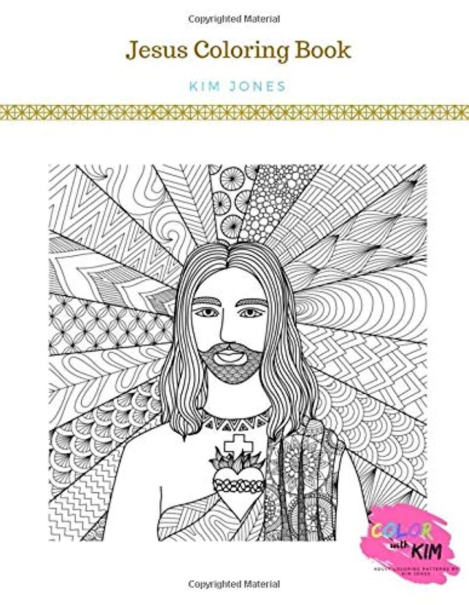 それら貸し手タウポ湖JESUS COLORING: A Jesus Coloring Book For Adults