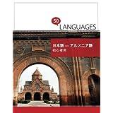 日本語 - アルメニア語 初心者用: 2ヶ国語対応