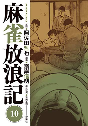 麻雀放浪記(10) (アクションコミックス)