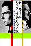 ヒトラーとシュタウフェンベルク家 ~「ワルキューレ」に賭けた一族の肖像