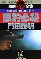 黒豹必殺―特命武装検事・黒木豹介 (光文社文庫―黒豹全集)