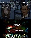 「SPEC ~干~」の関連画像