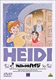 アルプスの少女ハイジ(10) DVD