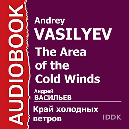 The Area of the Cold Winds [Russian Edition] audiobook cover art