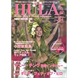 Hula le´a no.04―Stylish hula & Hawaii mag (NEKO MOOK 188)