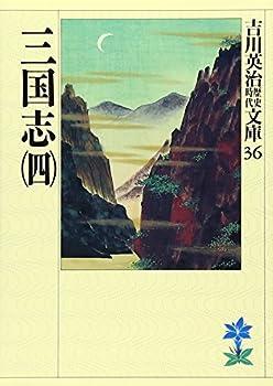 三国志 4巻 (Japanese Edition) 4061965360 Book Cover