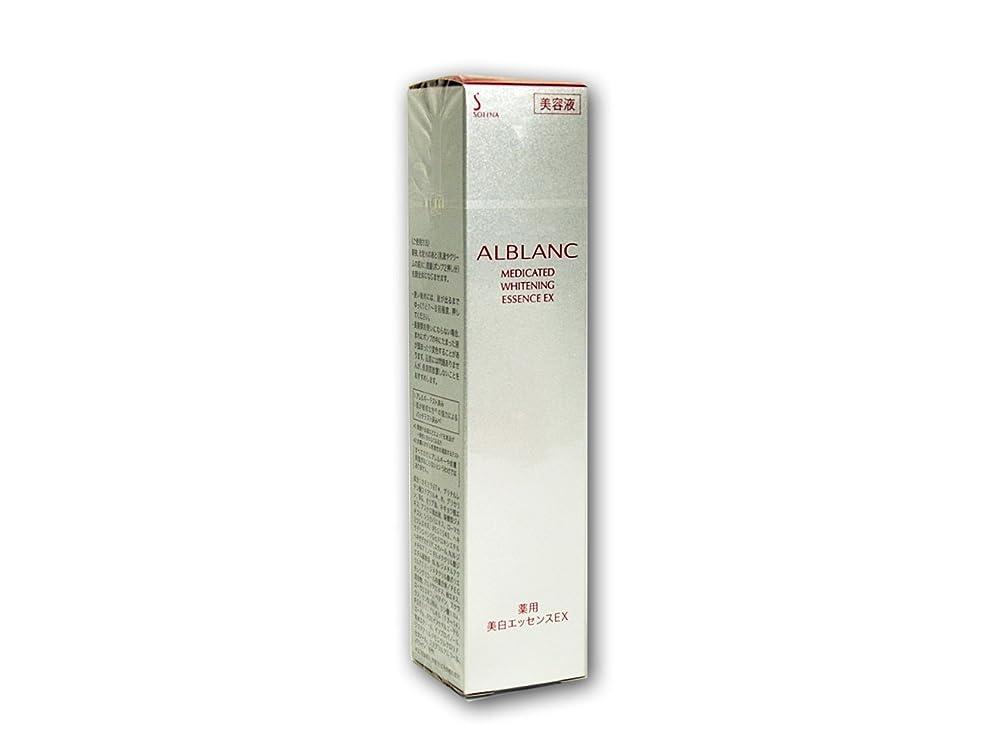 遠い検出する電話する花王 ソフィーナ アルブラン 薬用美白エッセンスEX 40g