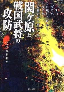 関ケ原と戦国武将の攻防―すべてがこの戦いで終わり、すべてがこの戦いから始まった。 (生活シリーズ)