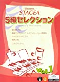 エレクトーンSTAGEA 5級セレクション (1) (対応データ別売)