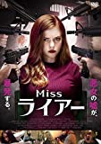 Miss ライアー[DVD]