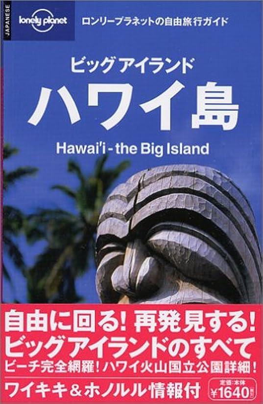 枯れる本当のことを言うと取るビッグアイランド ハワイ島+ホノルル&ワイキキ (ロンリープラネットの自由旅行ガイド)