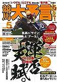 競馬大予言 2020年5月号(20年春GI佳境号) (雑誌)